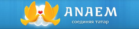 Анаем - сайт татарских знакомств
